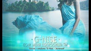 G-Nise - Если меня попросишь ты (Lyrics)