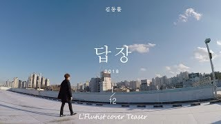[Teaser 2] KIM DONG RYUL(김동률) _ Reply(답장) Flute Cover.