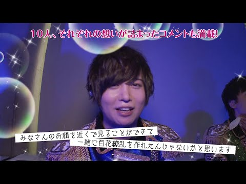 「KING OF PRISM SUPER LIVE Shiny Seven Stars!」Blu-ray&DVD発売記念☆先行トレーラー