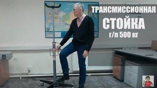 Трансмиссионная тіреу гидравликалық 500 кг   Тіреулер арналған механикалық автосервис