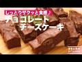 しっとりザクッと食感♪チョコレートチーズケーキの作り方 | How To Make Chocolat…