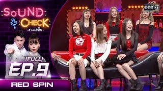 Sound Check EP.9 (FULL EP UNCENSORED) | 18 ม.ค. 64 | one31