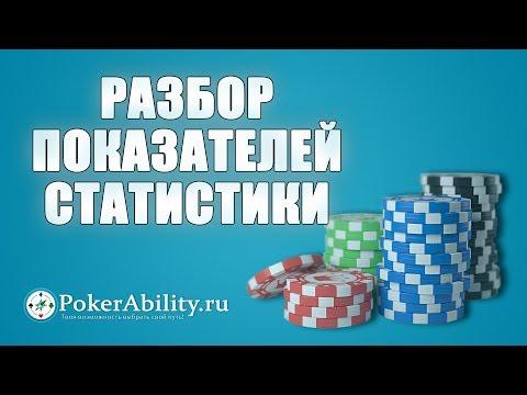 Покер обучение   Разбор показателей статистики