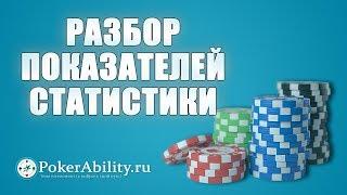 Покер обучение | Разбор показателей статистики