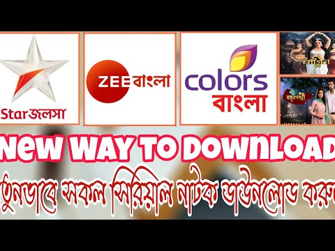 How To Download Bangla Serials[New Way]without Bengali Tv Serial Net