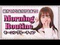 起きてから出かけるまで♡モーニングルーティン! の動画、YouTube動画。
