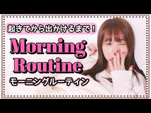 起きてから出かけるまで♡モーニングルーティン