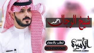 شيلة باسم  أحمد 2020  شيخ الرجال  ] شيلة  ترحيب ومدح المعرس واهله حماسيه طرررب