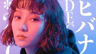 【MV】ヒバナ / DECO*27(Covered by コバソロ&Sanra)
