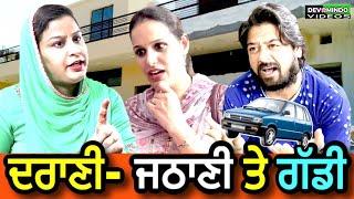 ਦਰਾਣੀ ਜਠਾਣੀ ਤੇ ਗੱਡੀ | Mr Mrs Devgan | Harminder Kaur | New Family Video