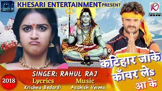 Katihar Jake Kanwar Le Aa Ke_Manihari Me Chilam Chadhay Liyo Re- Rahul Bihari Yadav