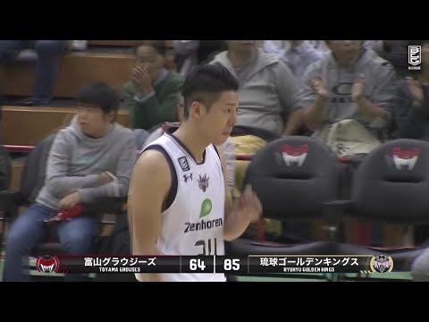 富山グラウジーズvs琉球ゴールデンキングス|B.LEAGUE第7節 GAME2Highlights|11.03.2019 プロバスケ (Bリーグ)