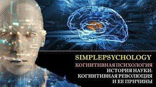 Когнитивная психология #6. История науки: когнитивная революция и ее причины.