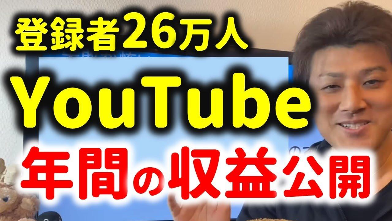 【収益xxxx万円⁉】登録者26万人のYouTube収益公開!【もふもふ不動産】