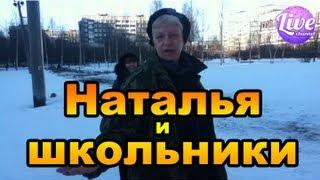 Наталья Морская Пехота и Школота