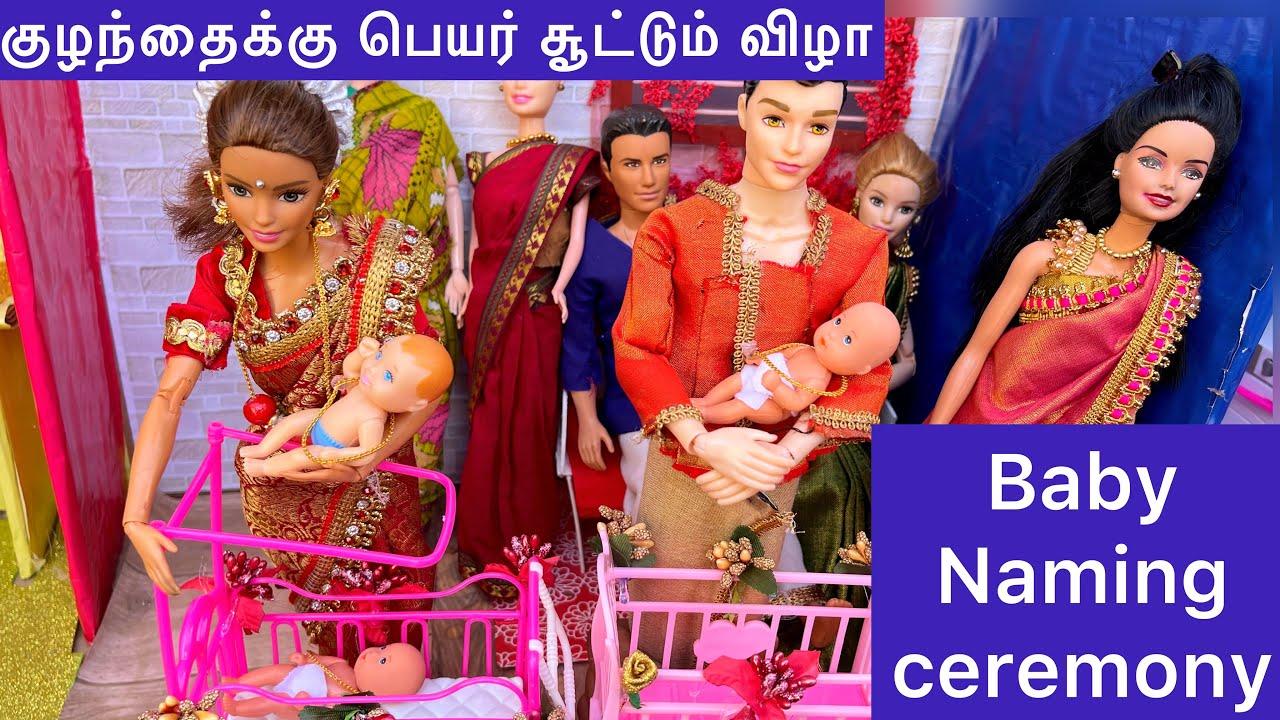 Barbie Babies Naming ceremony | barbie குழந்தைக்கு பெயர் சூட்டும் விழா |பெயர் வச்சாச்சு|Tiny food