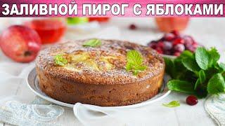 Заливной пирог с яблоками в духовке Вкуснее шарлотки Яблочный пирог на кефире