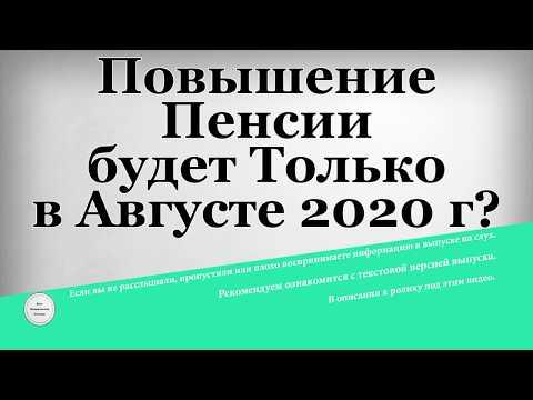 Повышение Пенсии будет Только в Августе 2020 года