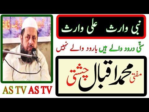 Mufti Muhammad Iqbal Chishti Speech Haq Sunni Haq !! AS TV
