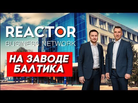 REACTOR на заводе БАЛТИКА
