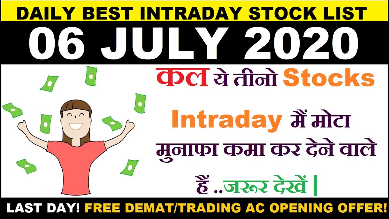 Best intraday trading stocks for 06 JULY 2020 | Intraday trading strategies | live intraday trading