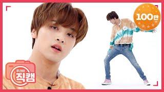 [주간아 미방] NCT 127 해찬 '영웅(英雄; Kick It)' 직캠 l EP.452