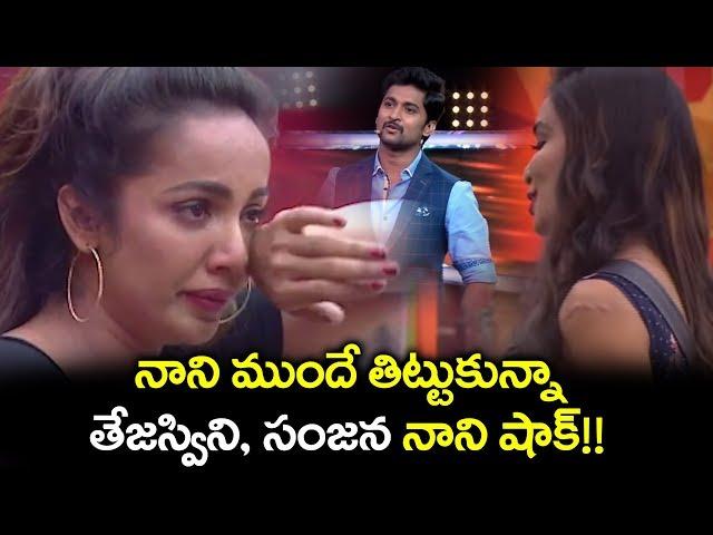 Sanjana and Tejaswi Fight in Front of Nani   Bigg Boss 2 Episode 7 Telugu   YOYO Cine Talkies
