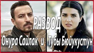 Туба Бюйукустун и Онур Сайлак развелись [renewed] #звезды турецкого кино