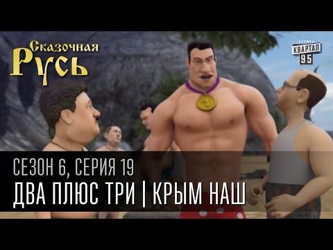 Смотреть сериал Сваты онлайн бесплатно все серии 1, 2, 3