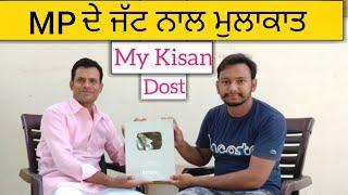 MP ਦੇ ਜੱਟ ਨਾਲ ਮੁਲਾਕਾਤ Scope in Organic farming & Collaboration with My kisan dost.