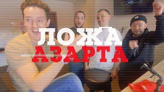 Ложа Азарта - Кещян, Пиоро, Гайдулян, Савин, Пташенчук, Гараев