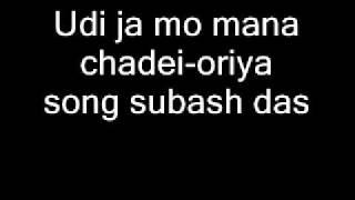 Udi ja mo mana chadei-oriya song subash das