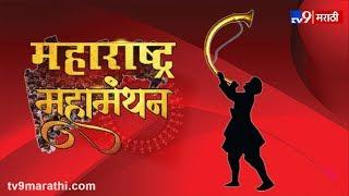 राज ठाकरेंची संपूर्ण मुलाखत 'महाराष्ट्र महामंथन' मध्ये LIVE | Raj Thackeray's Interview-TV9
