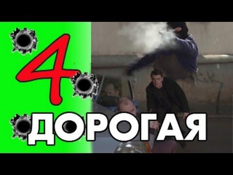 Сериал ДОРОГАЯ. Криминал, детектив 2013