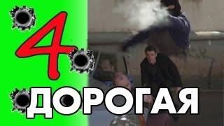 Сериал,фильм ДОРОГАЯ 4 серия. Криминал,детектив 2013