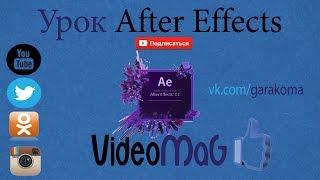 Уроки After Effects Эффект Трекинг для новичков