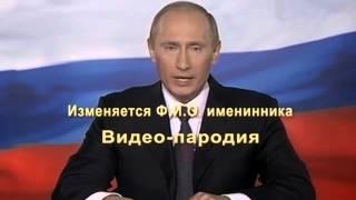 Путин на день рождения пародия