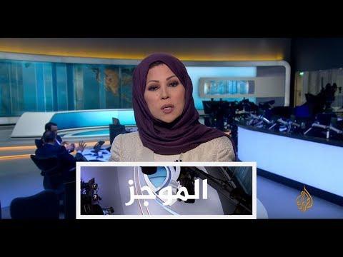 موجز الأخبار - العاشرة مساء 24/05/2017  - نشر قبل 6 ساعة