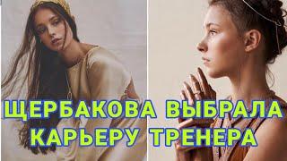 АННА ЩЕРБАКОВА Решила стать ТРЕНЕРОМ