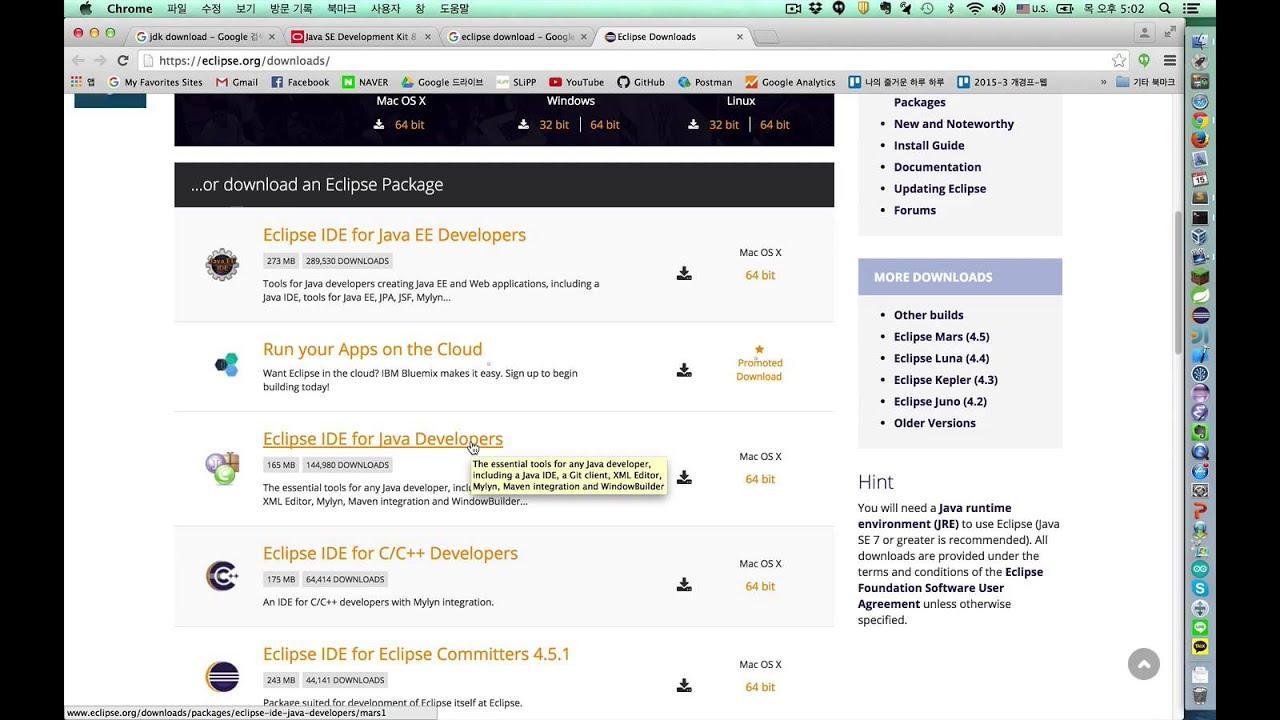 자바 웹 개발 환경 설치
