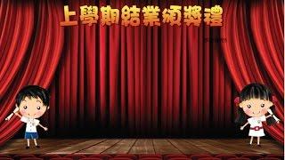 Publication Date: 2017-07-13 | Video Title: 2016-2017年度雨川小學下學期結業禮