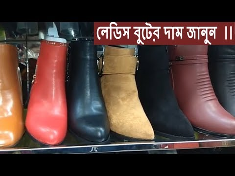 Ladies boot || Leather boots for women || Fashionable boots for Girls ||  Ladies boot price BD ||