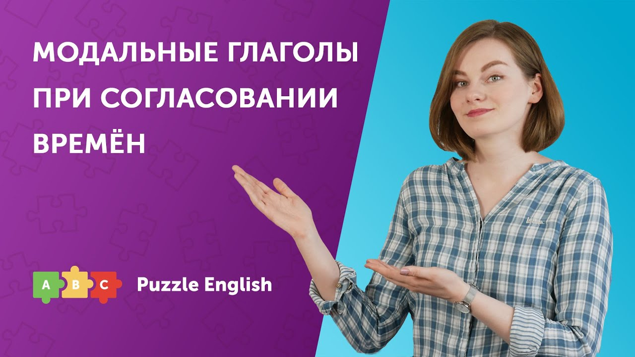 Как правильно согласовывать модальные глаголы?