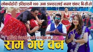 New Panche Baja song 2075 | राम गए बन Ram gaye ban | Shreedevi Devkota & Tejash Regmi Ft. Shankar BC