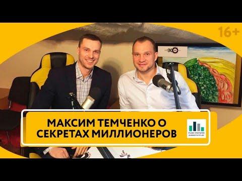 """Как стать богатым? Максим Темченко раскрывает секреты успешных людей. Радио """"Открытие"""" часть 1 / 16+"""