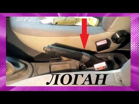 Как отрегулировать ручной тормоз на рено логан видео