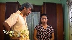 Walakulu Dorin Galanna | Episode 56 - (2020-05-01) | ITN