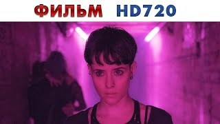 Фильм Девушка в паутине 2018 смотреть прямо сейчас.