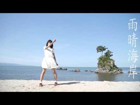 [北陸新幹線富山県PR]【雨晴海岸】ハロ/ハワユ/うふ[とやまde踊ってみた]
