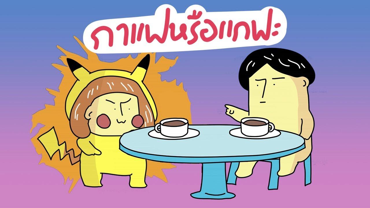 GOG GAG กาแฟหรือแกฟะ